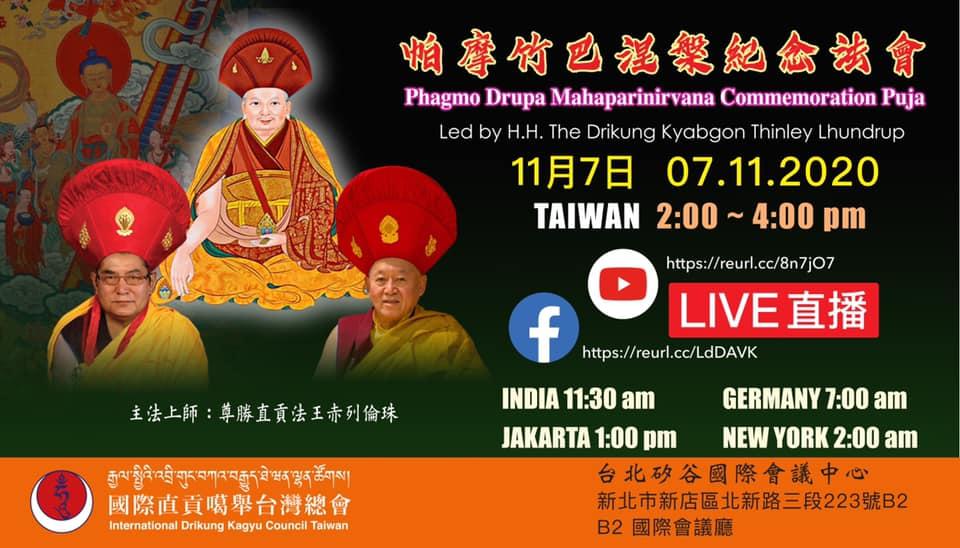 HH Pagmodrupa Announcement